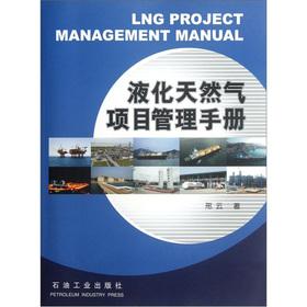 液化天然手册_液化天然气项目管理 手册