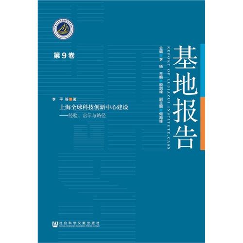 上海全球科技创新中心建设