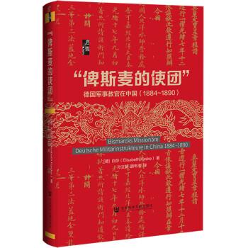 """启微·""""俾斯麦的使团"""":德国军事教官在中国(1884~1890)"""