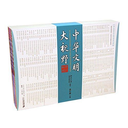 中华文明大视野(青少年版)(全8册)