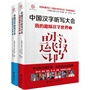 中国汉字听写大会·我的趣味汉字世界(全2册)