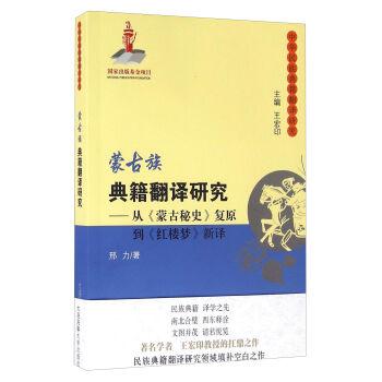 蒙古族典籍翻译研究——从《蒙古秘史》复原到《红楼梦》新译