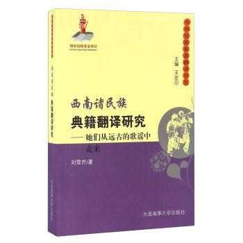 西南诸民族典籍翻译研究--她们从远古的歌谣中走来/中华民族典籍翻译研究