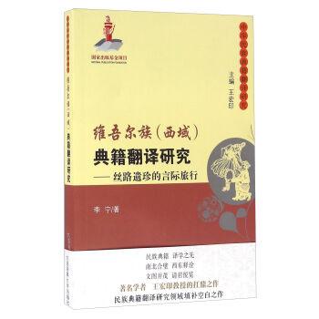 维吾尔族(西域)典籍翻译研究——丝路遗珍的言际旅行