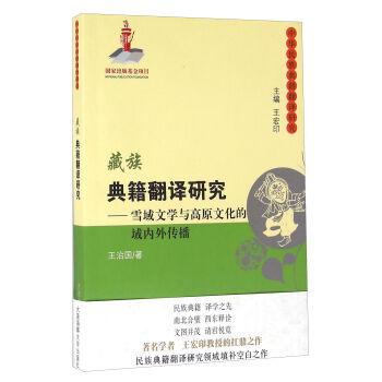 藏族典籍翻译研究--雪域文学与高原文化的域内外传播/中华民族典籍翻译研究