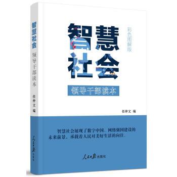 智慧社会——领导干部读本(彩色图解版)