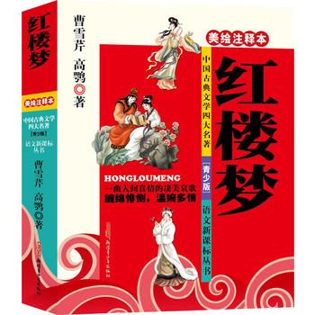 中国古典四大名著:红楼梦(美绘注释本)