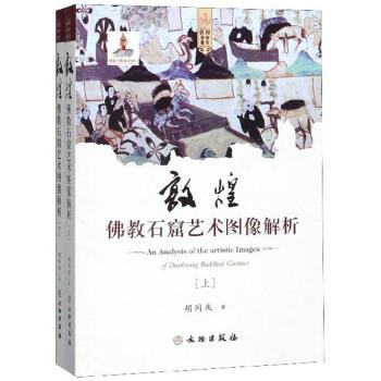 敦煌佛教石窟艺术图像解析(上下)