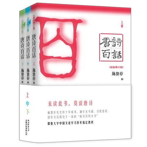 唐诗百话(全3册)