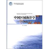 中国区域海洋学:生物海洋学