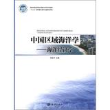 中国区域海洋学:海洋经济学