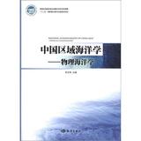 中国区域海洋学:物理海洋学