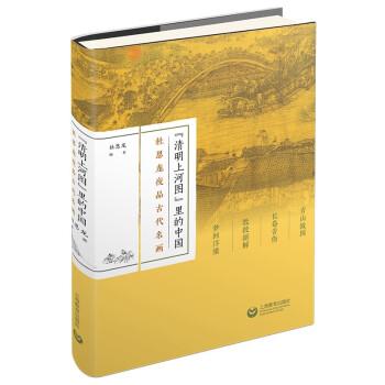 《清明上河图》里的中国——杜恩龙夜品古代名画