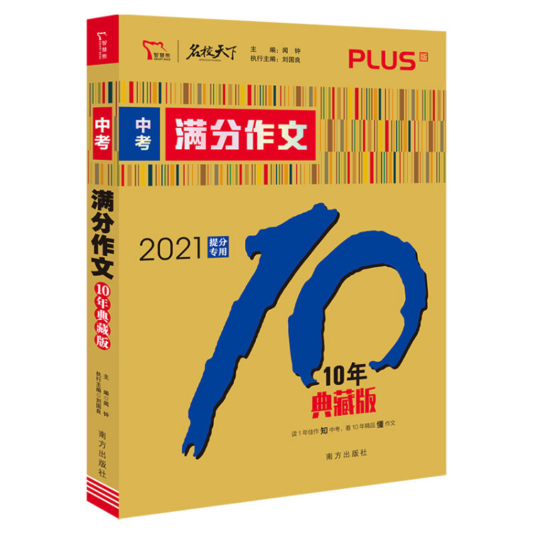 中考满分作文:十年典藏版 备战2021年中考 智慧熊图书