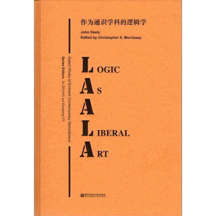 作为通识学科的逻辑学