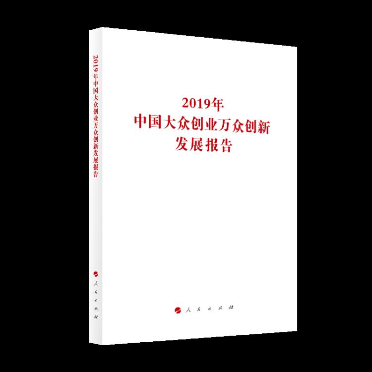 2019年中国大众创业万众创新发展报告(国家发展改革委系列报告)