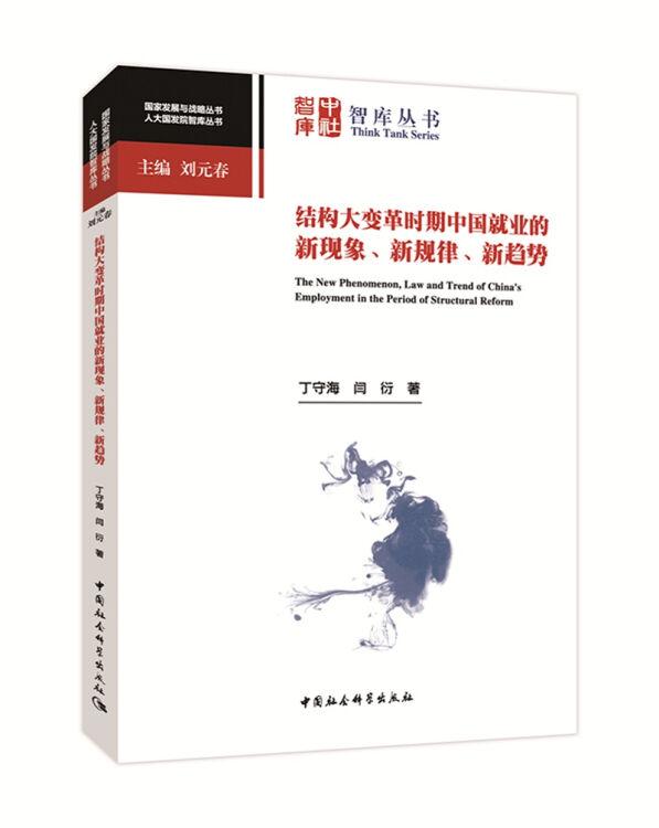 结构大变革时期中国就业的新现象、新规律、新趋势