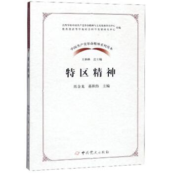 特区精神/中国共产党革命精神系列读本