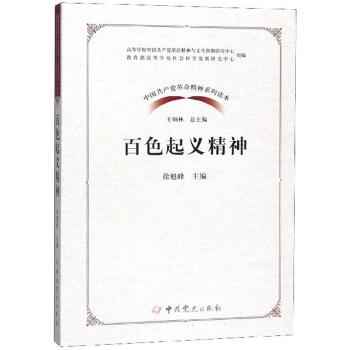 百色起义精神/中国共产党革命精神系列读本