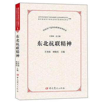 东北抗联精神/中国共产党革命精神系列读本