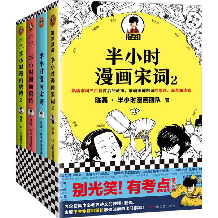 半小时漫画唐诗宋词(全4册)(漫画科普开创者二混子新作!别光笑!有考点!)
