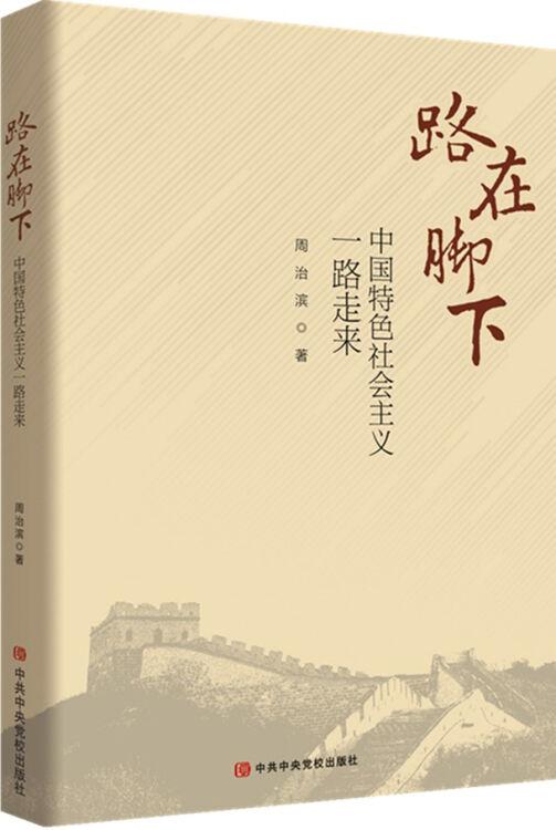 路在脚下:中国特色社会主义一路走来