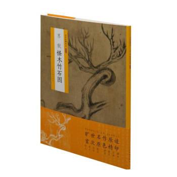 中国绘画名品(特别版):苏轼怪木竹石图