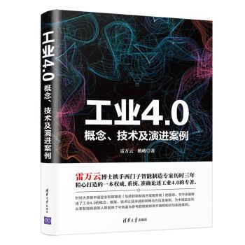 工业4.0:概念、技术及演进案例