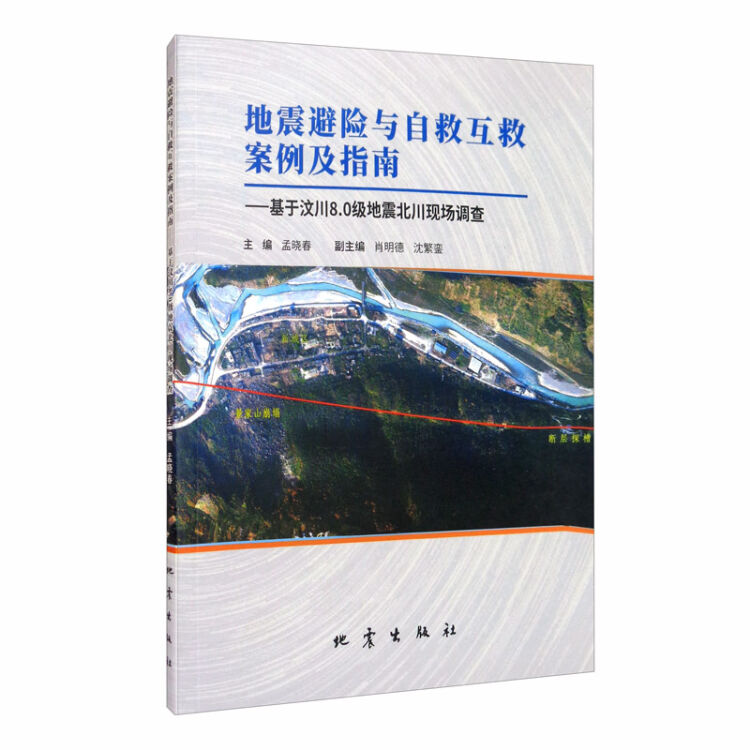 地震避险与自救互救案例及指南 : 基于汶川8.0级地震北川现场调查