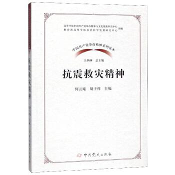 抗震救灾精神/中国共产党革命精神系列读本