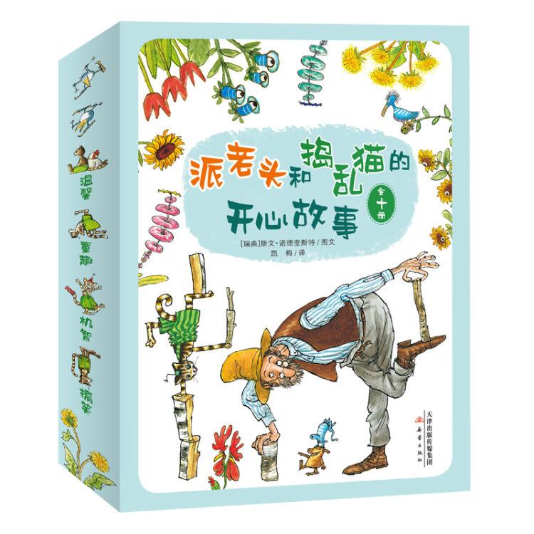 派老头和捣乱猫的开心故事(全十册)