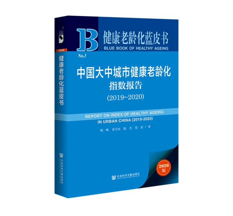 健康老龄化蓝皮书:中国大中城市健康老龄化指数报告(2019~2020)