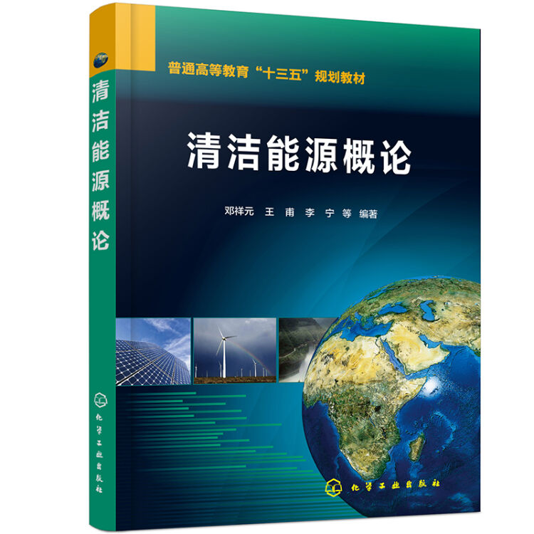 清洁能源概论(邓祥元)