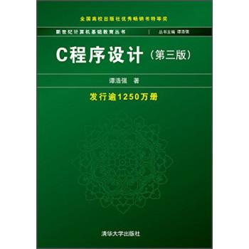 fun书 c程序设计(第三版)  作  者:谭浩强 著 出 版 社:清华大学出版