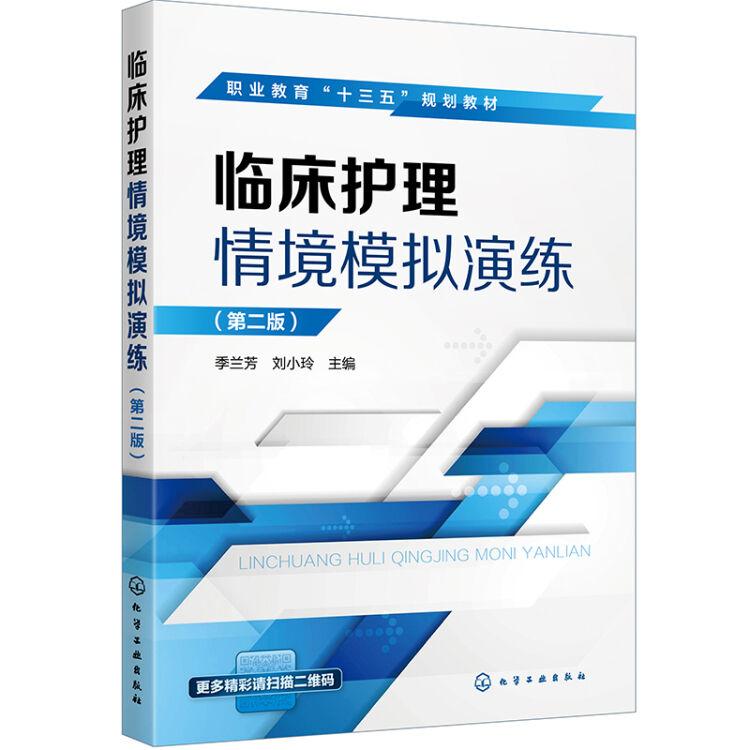 临床护理情境模拟演练(季兰芳)(第二版)