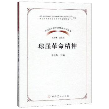 琼崖革命精神/中国共产党革命精神系列读本
