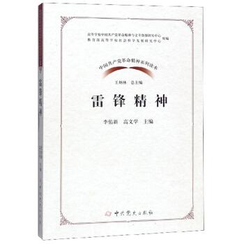 雷锋精神/中国共产党革命精神系列读本