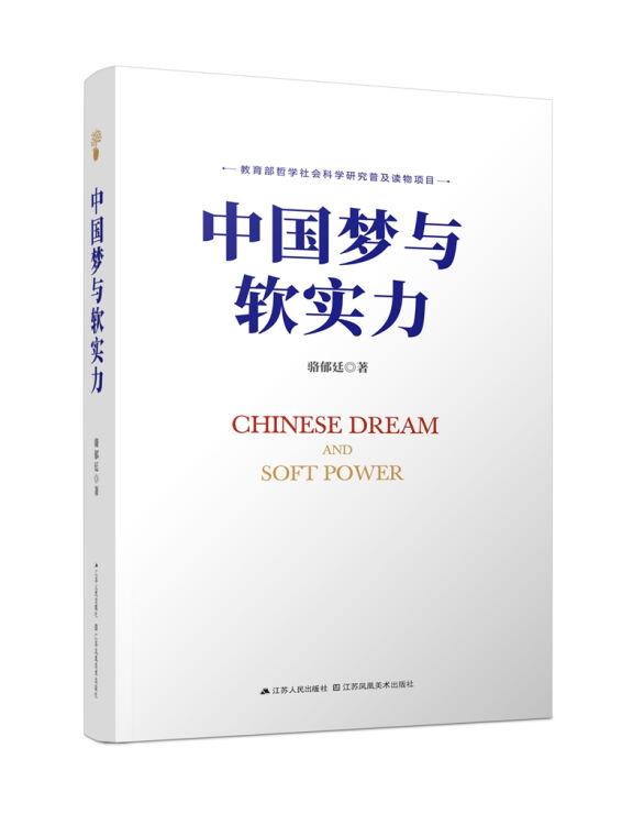 中国梦与软实力