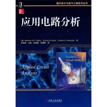 国外电子与电气工程技术丛书:应用电路分析