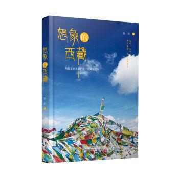 想象的西藏