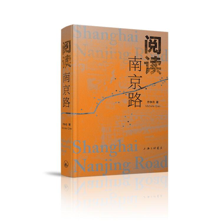 阅读南京路