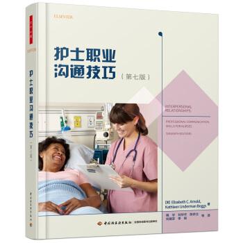 万千心理·护士职业沟通技巧(第七版)