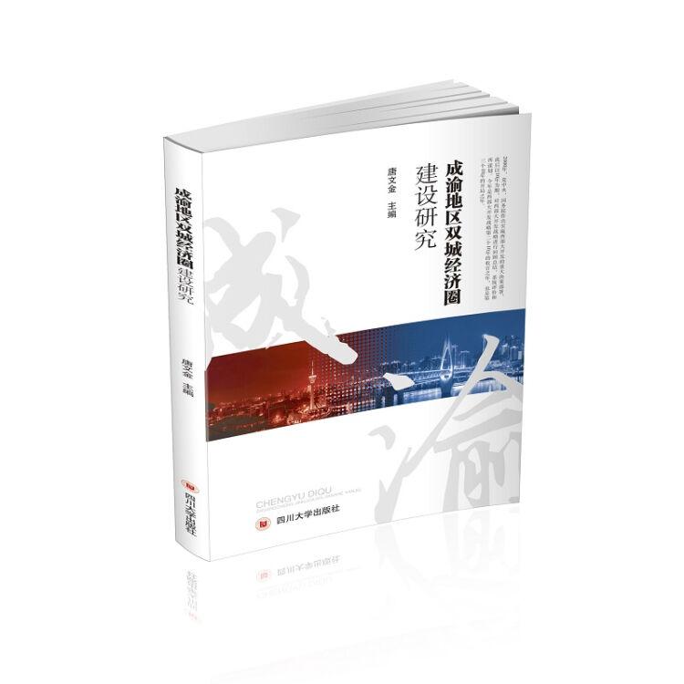 成渝地区双城经济圈建设研究