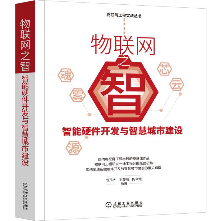物联网之智:智能硬件开发与智慧城市建设