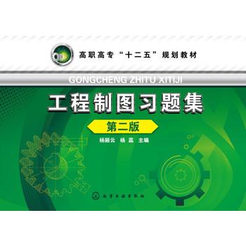 工程制图习题集(第二版)(杨丽云)