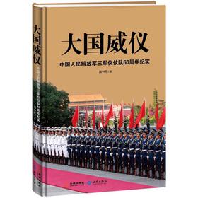 大国威仪:中国人民解放军三军仪仗队60周年纪实