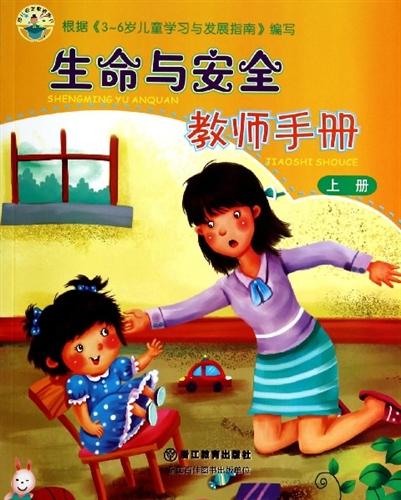 生命与安全教师手册(上)/幼儿安全教育用书