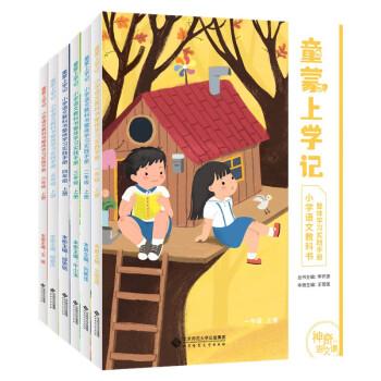 神奇的语文课 童蒙上学记 1-6年级上册(京东套装共6册)