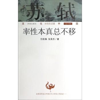 文化中国永恒的话题(第四辑)·苏轼:率性本真总不移