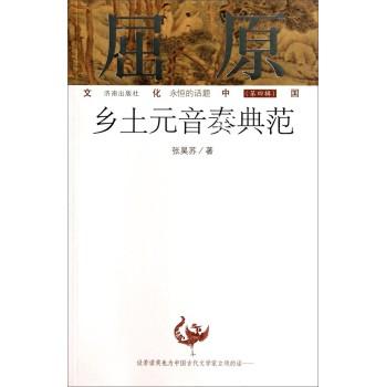 文化中国永恒的话题(第四辑)·屈原:乡土元音奏典范